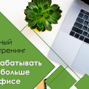 онлайн работа